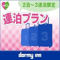 ◆2〜3連泊限定 地球に優しく♪【WECOプラン】