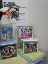 フリーで選べる洗濯洗剤です