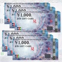 ■JCBギフトカード付きプラン