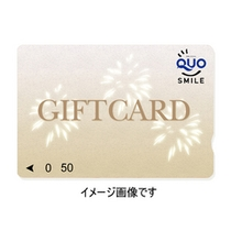 ■QUOカード付きプラン