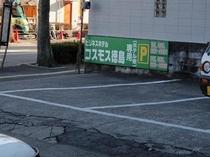 東四駐車場(4台駐車可能)