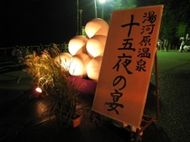 十五夜の宴【9月下旬】