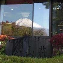 ≪施設≫秀山荘玄関ロビーのガラスに映った富士山