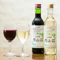 秀山荘オリジナルワイン