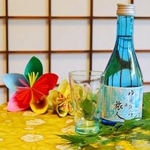 湯平限定の日本酒(冷酒)