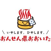 *おんせん県