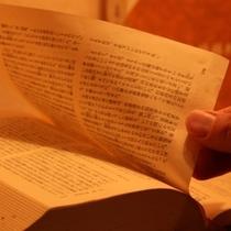 島崎藤村【夜明け前】に当館が登場しています