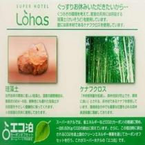 ケナフクロス、珪藻土
