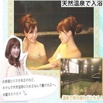 天然温泉(男女入れ替え制)