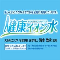 全館全室に「健康イオン水」を供給しております!