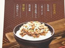 檜山納豆ポスター