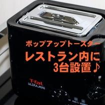 ポップアップトースター