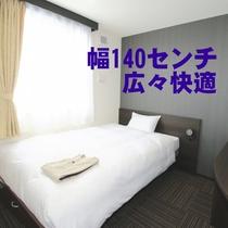広々ベッド