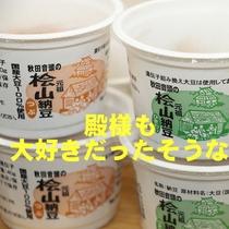 ひやま納豆
