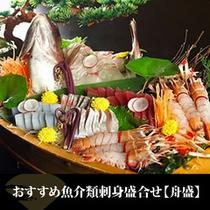 【別注料理】おすすめ魚介類刺身盛合せ(舟盛)