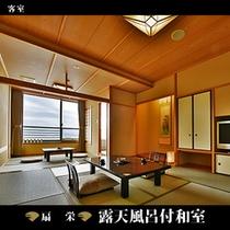 【扇栄】露天風呂付客室《和室》