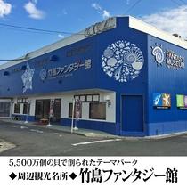 【周辺観光】竹島ファンタジー館