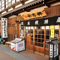 温泉まんじゅう屋(小古井さん)