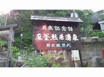 天然記念物「麻釜」おがま源泉