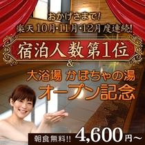 2015年10・11・12月楽天連続長野県送客件数1位
