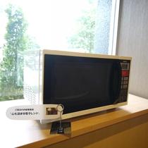 <電子レンジ>1階ロビー 自販機コーナーに設置。ご自由にご利用ください。