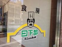 ホテル内レストラン「食房日下部」