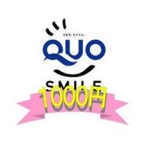 QUOカード1000円付きプラン!