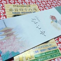 赤目四十八滝入山券と室生寺参拝券。
