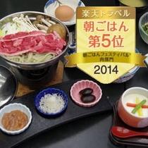 朝ごはんフェスティバル メニュー 肉部門5位