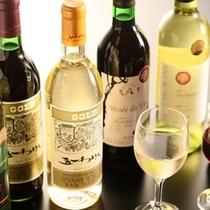 ■地元ワイン