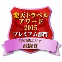 楽天アワード2016 プレミアム部門 敢闘賞 エンブレム