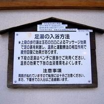 和倉温泉 足湯入浴方法【総湯】