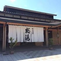 和倉温泉総湯 ボディソープ・シャンプー常備。