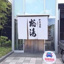 宿からは和倉温泉総湯裏口が便利