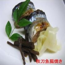 秋刀魚腸焼き