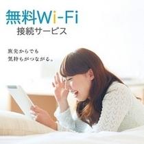 全館WIFI(無料)