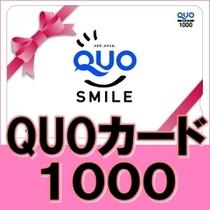 クオカード1000円分付き