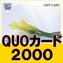 クオカード2000円分付き