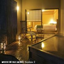 ■特別室■【風花-Kazahana-】露天(夜)