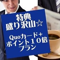 Quo+10倍