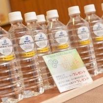 連泊中、清掃不要のお客様に力水ペットボトルをプレゼント