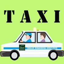 タクシーチケット付き