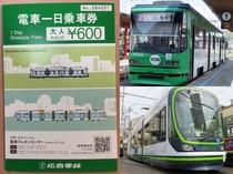 広電路面電車1日乗車券