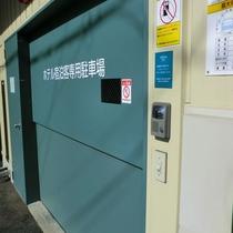 【駐車場】機械式の駐車場を併設しております。1泊1,000円。2泊以上より予約を承っております。