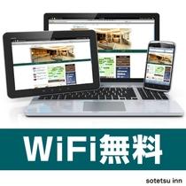 客室フロアを含め、館内で快適なWi-Fi接続サービスによる無料のインターネット接続をご利用頂けます。