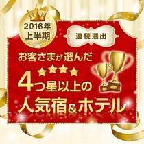 2016 上半期決定版連続受賞