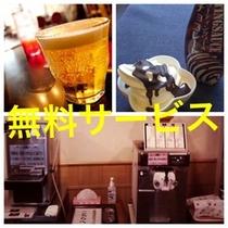 無料サービス・ビールサーバー&ソフトクリーム