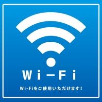 Wi-Fi 接続無料