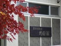 ★玄関前の紅葉