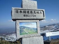 渋峠の日本国道最高地点碑